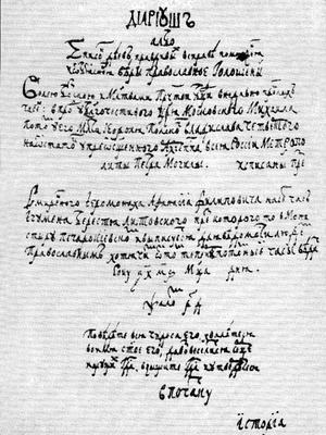 «Диариуш» прмч. Афанасия (Филипповича). Титульный лист