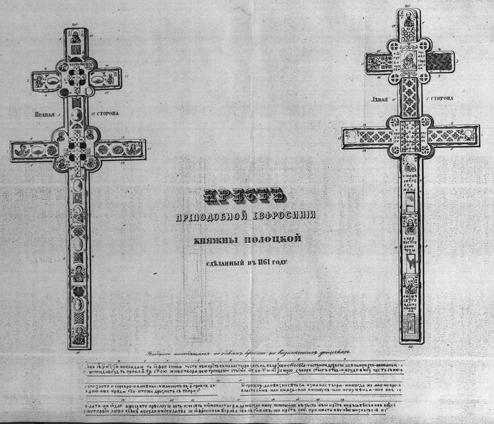 Крест преподобной Евфросинии. Рисунок нач. XX века