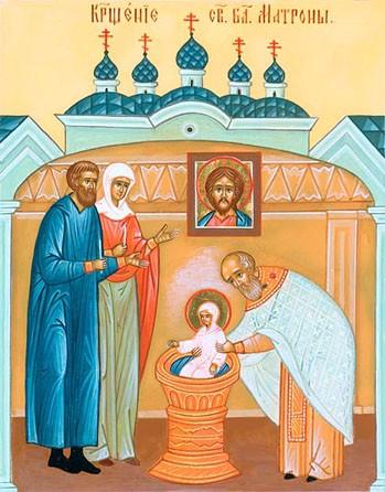 Крещение блж. Матроны Московской