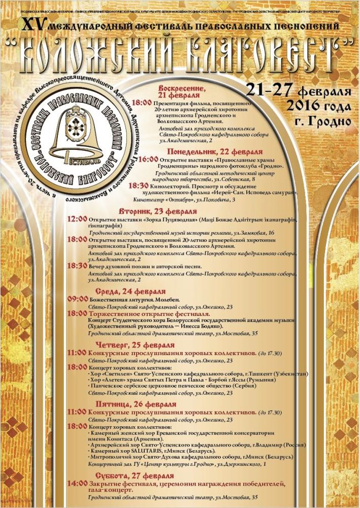 План проведения XV Международного фестиваля православных песнопений «Коложский благовест»